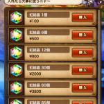 【無料】虹結晶を大量に手に入れる方法