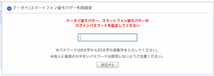 スクリーンショット 2014-08-01 10.14.49